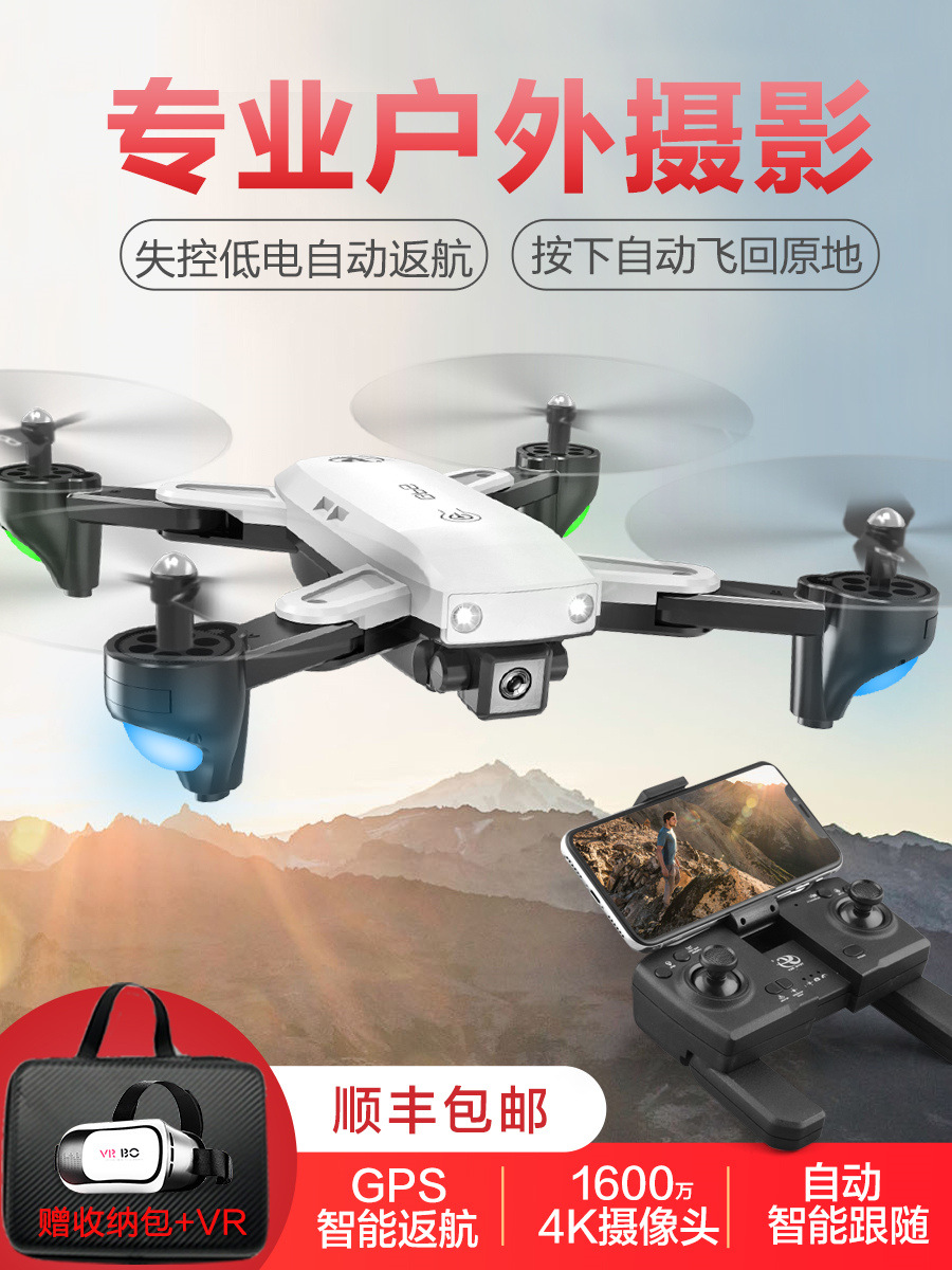 Four-axis High-definition Positioning Remote Control Aircraft Helicopter Unmanned Aerial Vehicle Aerial Photography Model Airpla