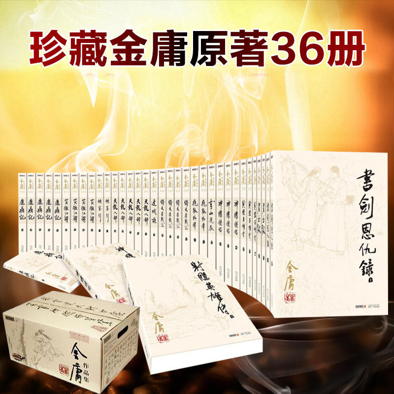 36 Books  Jin Yong's  Kung Fu Novels Books  Louis Cha Complete Stories  Classic Collection Books
