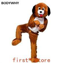 Собака маскарадный костюм Фурсьют игривый щенок карнавальный
