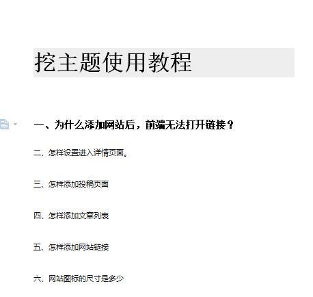 wordpress-HAOWA3.1好挖网址导航主题模板