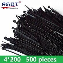 500 шт. 4*200 мм белый черный кабель провода Связывание обёрточная бумага ремни самоблокирующиеся национальный стандарт нейлоновые кабельные стяжки