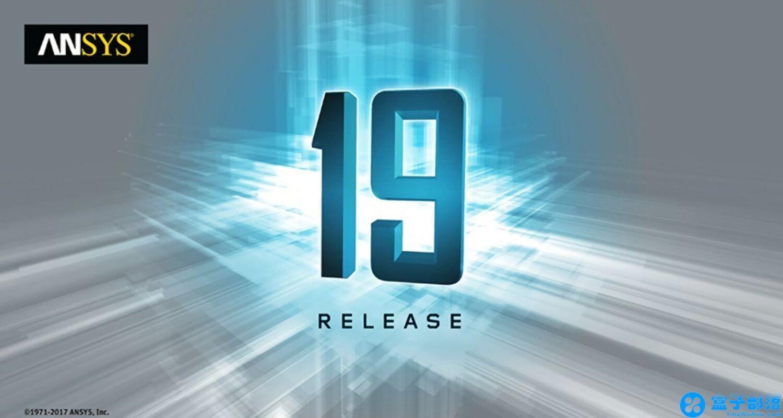 ANSYS 19 功能强大的有限元分析软件