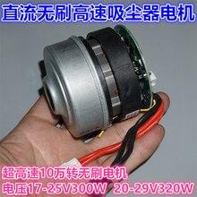 18-24V High Power Three-phase Brushless Fan 100,000 Rpm High Speed Vacuum Cleaner Motor DIY 7 5kw 440v three phase motor speed regulator for blower fan