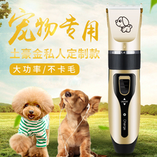 Rechargeable Low-noise Cat Dog Hair Trimmer Electr