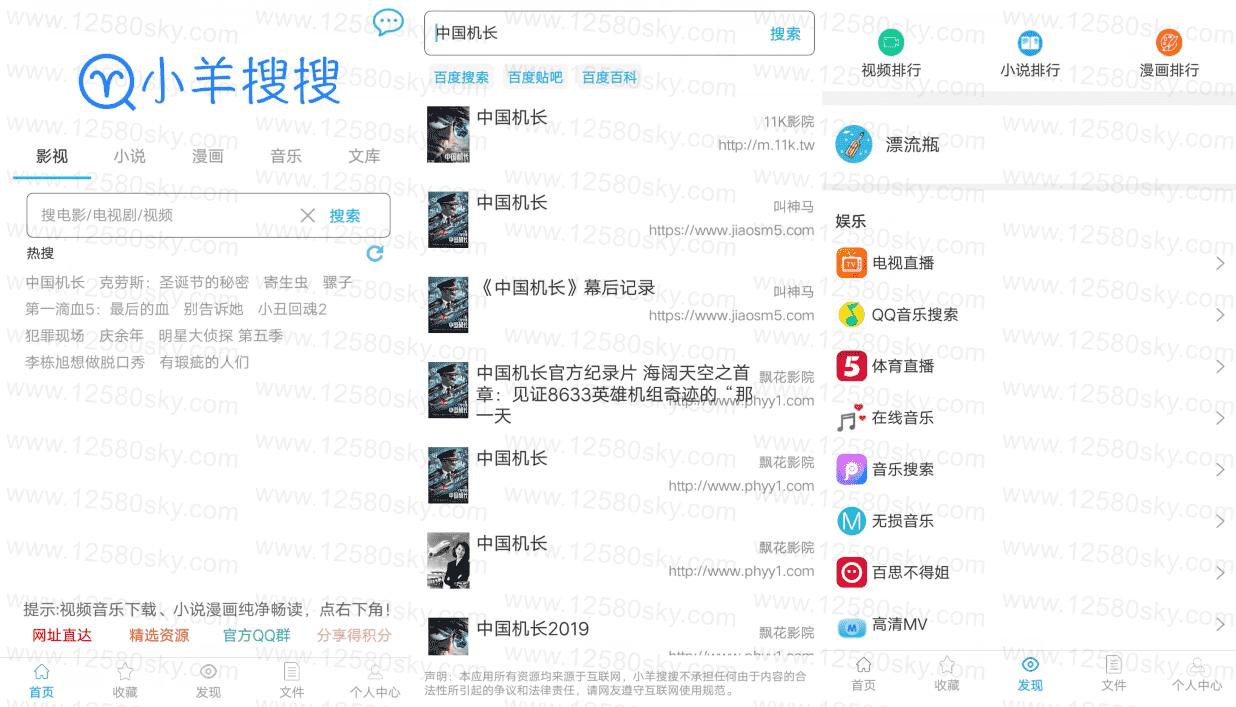 安卓小羊搜搜去广告版v1.9.3 音影小说漫画等