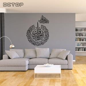 Image 5 - Home Decor Wall Sticker PVC Removable Living Room Decoration Decal Islamic Muslim Bismillah Modern Quran Calligraphy Art PATTERN