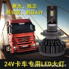 V7k automóvel farol lâmpada led 24 v caminhão alto e baixo feixe bulbo fabricante atacado h4, h11, h7 caminhões, veículos de transporte