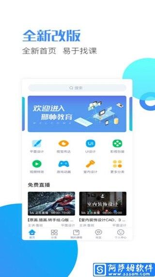 邢帅教育 v4.0.1