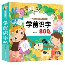 272 страниц грамотности милые 800 слов ребенка 0-3-6years старого дошкольного образования китайский детей внеучебной книги головоломки