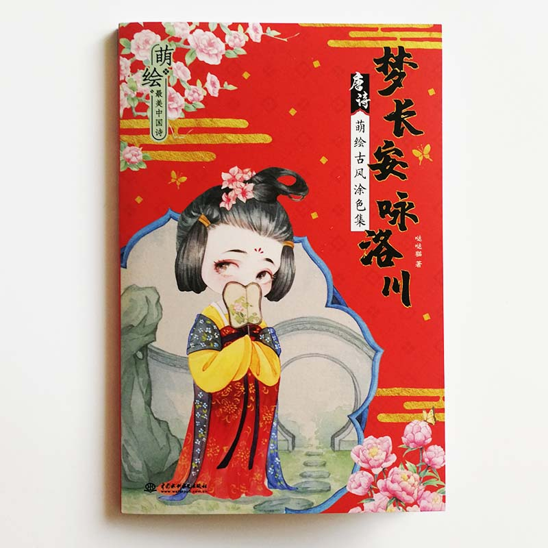 32K Kawaii Tang Poetry Ancient Style Coloring Book For Chinese Kids/Children Learning Chinese Culture & Handwriting