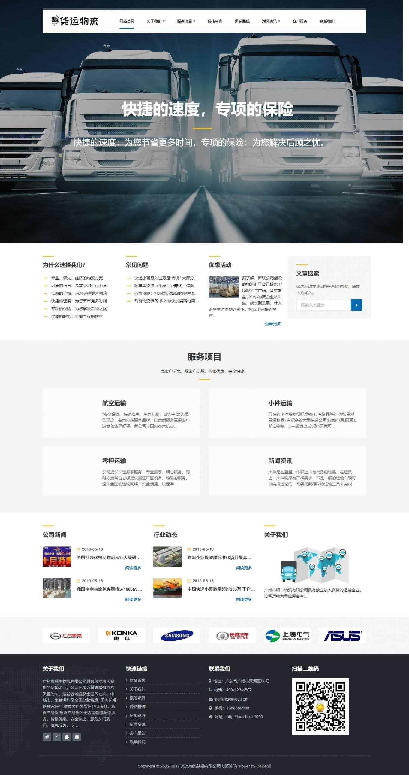 响应式物流货运仓储服务类网站织梦模板(自适应手机端)