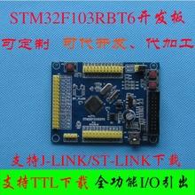цена на STM32 Development Board Minimum System Board STM32F103RCT6/ RBT6 Development Board 51AVR Development Board