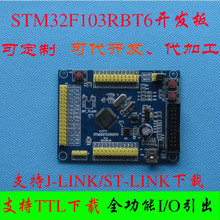 STM32 Development Board Minimum System Board STM32F103RCT6/ RBT6 Development Board 51AVR Development Board nrf52832 development board bluetooth 4 development board