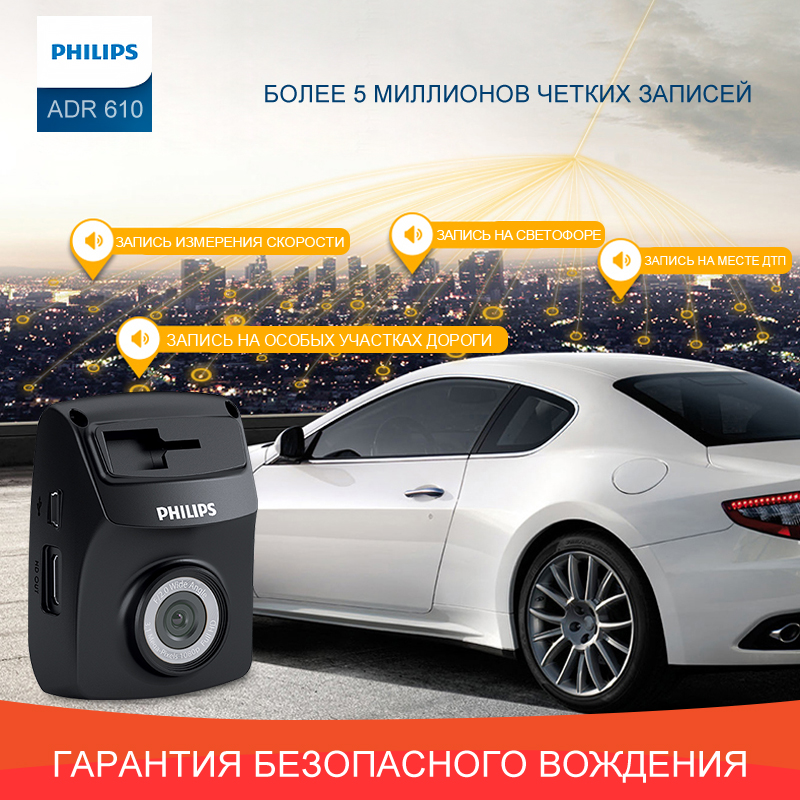 Philips DVR ADR610 haute résolution vision nocturne 1920x1080 32G chargeur surveillance I Auto vidéo