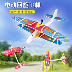 Toy Airplane Celebrity Hot-Models-Foam Online Stall Cyclotron Electric Hand-Tossed Douyin