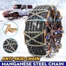 1X Universal Steel Truck Car Wheels Tyre Tire Snow Ice Chains Belt Winter Anti skid Vehicles SUV Wheel Chain Mud Road Safe