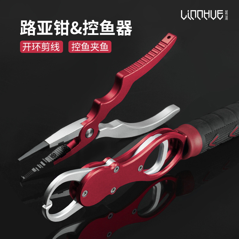 LINNHUE Fishing Gear Fish Grip Forceps Fish Pliers With Said Aluminium Alloy Catch Fish Jia Yu Tool Fishing Supplies