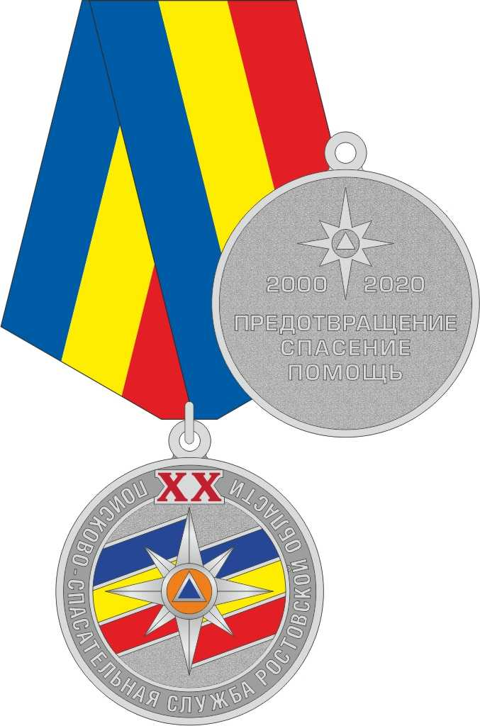"""(Н00121888) Медаль """" 20 лет ГКУ РО """"РО ПСС"""" нейзильбер"""