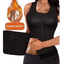 Sauna Vest Sweat Shaper Body Shapewear Women Slimming Belly Sheath Neoprene Waist Trainer Fitness Girdle Lose Weight Belt Zipper