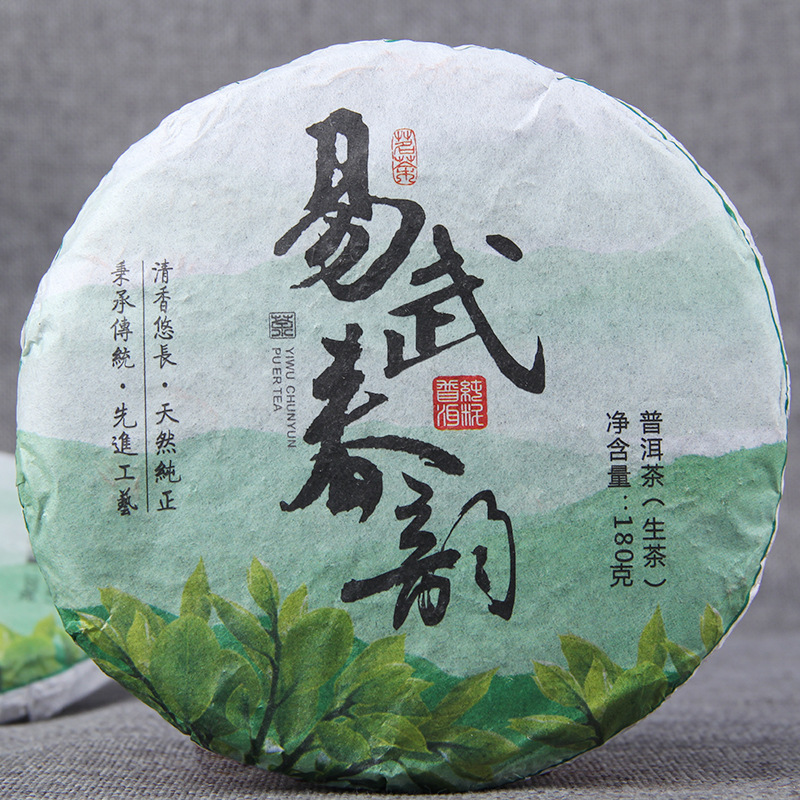 Wholesale 2019 Yi Wu Chun Yun Yiwu Wild Barren Ancient Tree Tea Pu'er Tea Cake 180g 1