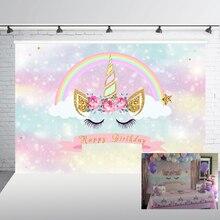 Фон с единорогом для дня рождения, розовый, волшебный, небесный, Цветочный, Радужный фон для фотосъемки новорожденных, W-812
