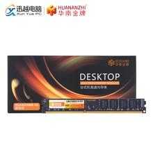 HUANANZHI 4GB 8GB Desktop Memory DDR3 1600Mhz Computer Memoria Module 4GB 8G 1600 PC RAM 240pin BGA hot sell brand new for g skill ddr3 1600 2g 2 ram for desktop computer overclocking f3 12800cl9d 4gbxl