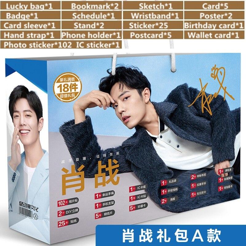 Xiao Zhan Wang Yibo  Lucky Bag DIY Toy Postcard Badge Poster Bookmark Gift Bag Fans Collection Gift