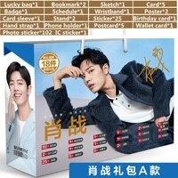Xiao zhan wang yibo sorte saco de brinquedo diy cartão postal crachá cartaz bookmark presente saco fãs coleção presente