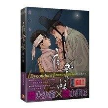 Popular Korean Love Limited Edition Comic Book Byzantine Night Painter Comic Book Male Male Love Comic Book Bookmark Stationery