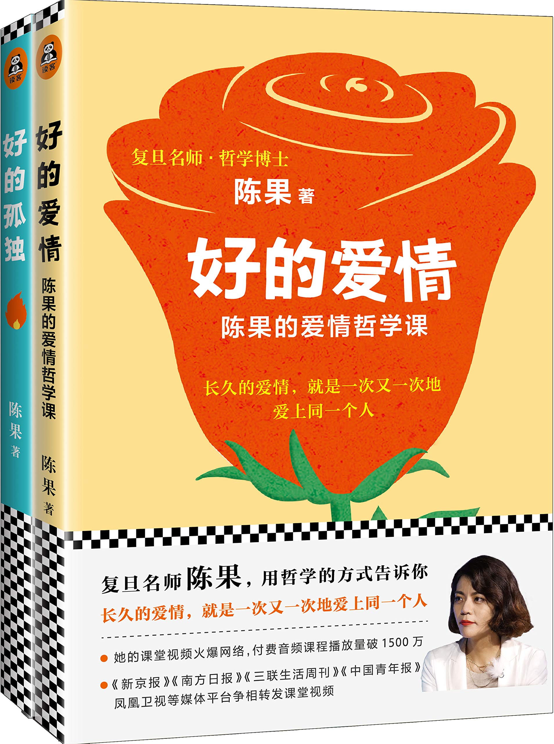 Fudan Famous Teacher Chen Guo:good Lonely+good Love(package Total 2 Volumes).