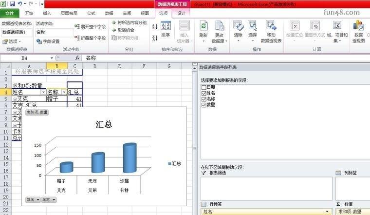 数据透视表怎么做,excel合并单元格快捷键