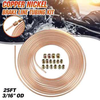 "25ft 7.62m Roll Tube Coil Of 3/16"" OD Copper Nickel Brake Pipe Hose Line Piping Tube Tubing Anti-rust With 16PCS Tube Nuts"