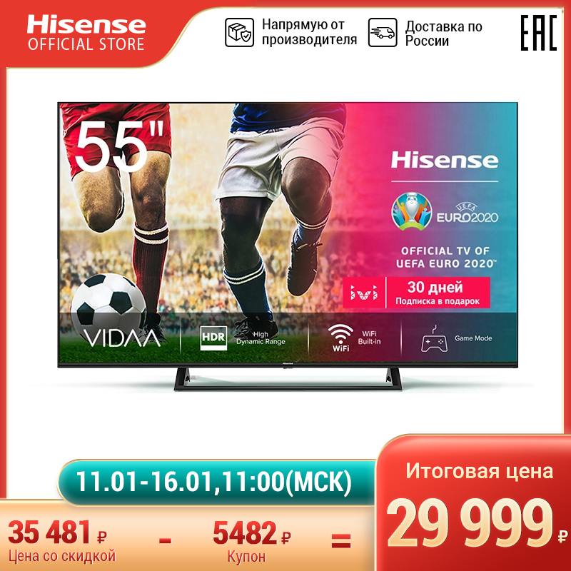 "Телевизор 55"" Hisense 4K Smart TV 55AE7200F, HDR, режим Галереи, звук DTS Virtual-X , размером 140 см"