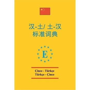 Chinese - Turkish And Turkish- Chinese Standard Dictionary chinese english and turkish chinese standard dictionary pvc