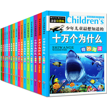 16pcs Children students Encyclopedia book Dinosaur popular science books + 100,000 Why Children's Questions Dinosaur Textbook dk儿童太空百科全书[a children s encyclopedia]