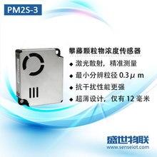 PM2S 3 PM2.5 לייזר אבק חיישן מודול מקורה גז זיהוי מקורי חיובי PMS9003M