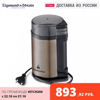 Coffee Grinders Zigmund & Shtain Al caffe ZCG-09 Home Appliances Kitchen Coffee Grinder mill beige metallic electric coffee grinder