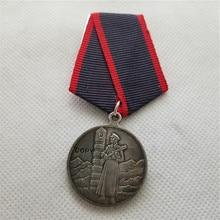 """Медаль «За отличие в охране государственной границы СССР"""""""