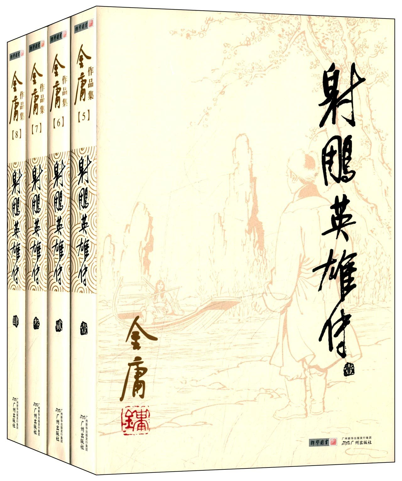 Jin Yong's Works Collection: Biography Of Heroes Of Shooting Carvings (Set Of 4)
