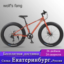 24-Speed Bicycle Road-Bike Aluminum-Alloy-Resistance Rubber Fang Wolf's Man