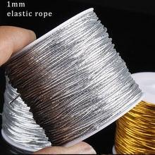 Эластичная веревка с золотым и серебряным покрытием 1 мм 5 м/10