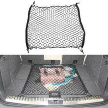 Универсальный автомобильный багажник задний грузовой органайзер для хранения эластичный сетчатый держатель 4 крючка Автомобильная грузовая сетка авто аксессуары для интерьера