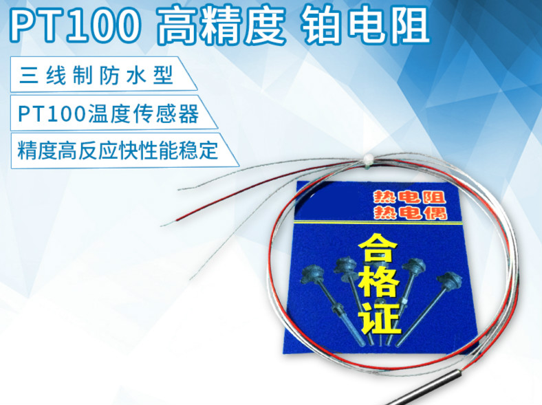 High Precision Platinum Resistance, Three-wire Pt100, Temperature Probe 4*30*500 Thermocouple