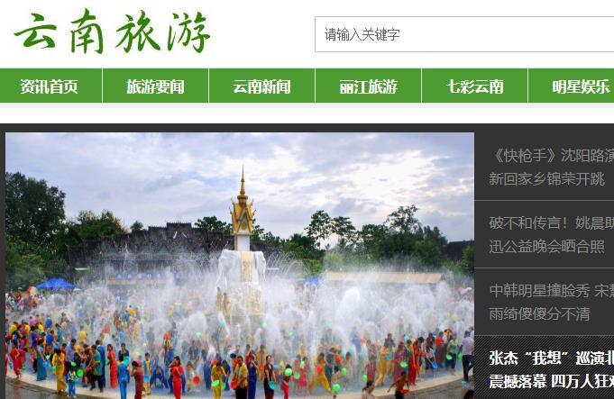 资源猫最新收录网站:云南旅游