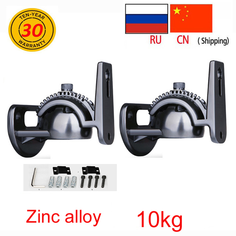 (1 Pair) GU8T Zinc Alloy Universal Zinc Alloy Strong 15kg Sound SPEAKER WALL Bracket Mount Tilt Swivel Full Motion