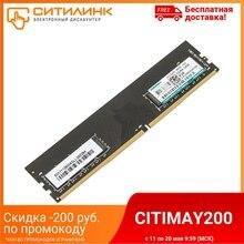 Модуль памяти KINGMAX DDR4 - 8Гб