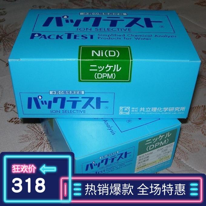 WAK-Ni (D) Nickel Ion Test Kit Kyoritsu Nickel Test Kit