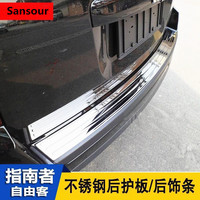 Sansour For Jeep Patriot 2011 2016 Chrome Stainless Outer Rear Bumper Protector Plate Cover