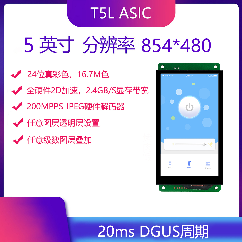 DMG85480C050_03W 5-inch Divin Serial Screen Smart Screen IPS Screen DGUS Screen 24-bit Color