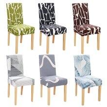 Новая накидка на стул из спандекса в полоску с цветочным принтом
